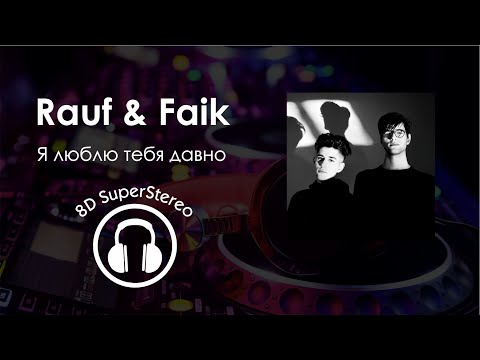 Rauf & Faik - Я люблю тебя давно (2019) [8D audio]