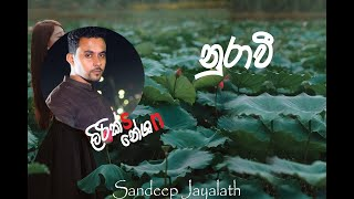 Nurawee (නුරාවී) Sandeep Jayalath [Lyrics ]