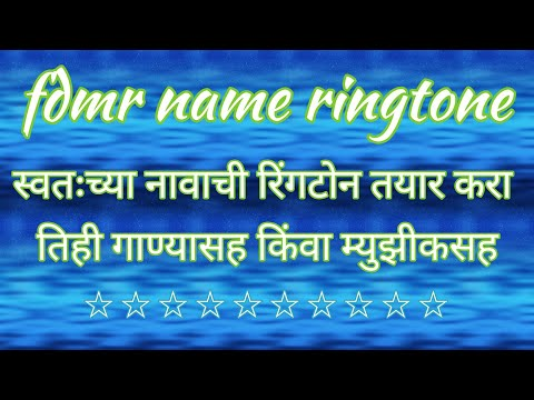 fdmr name ringtone । name ringtone with song । name ringtone with music । name ringtone । fdmr