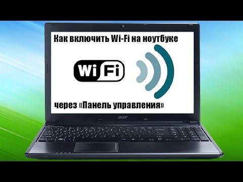 """Как включить WiFi на ноутбуке через """"Панель управления"""" и подключиться к беспроводной сети"""