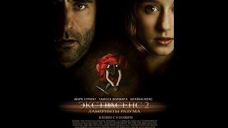 Экстрасенс 2: Лабиринты разума 2013 Русский трейлер