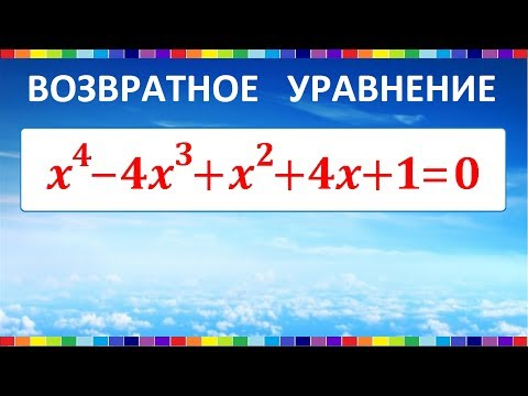 Как решать возвратные уравнения?