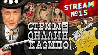ОНЛАЙН КАЗИНО! Osip Stream ДЕП 150К в Steam Tower по 1000р