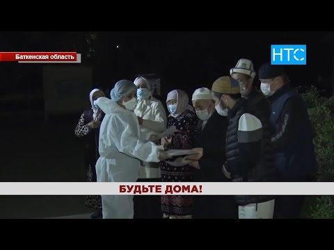 #Новости / 06.04.20 / НТС / Вечерний выпуск - 20.30 / #Кыргызстан