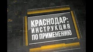 «Краснодар: Инструкция по применению». Выпуск от 16.10.18