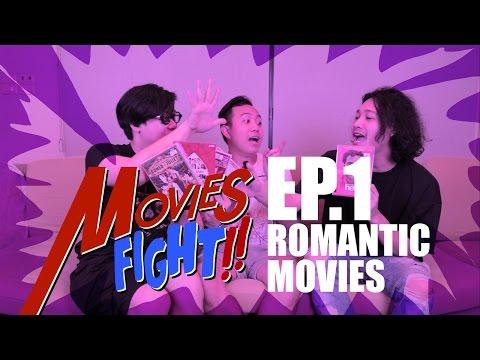 หนังน่าไฟท์!!! [#1] หนังรัก5เรื่องที่อยากให้คุณดู