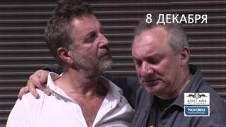 видео И СНОВА С НАСТУПАЮЩИМ