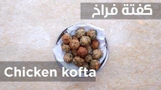 سفرة كويك - كفتة فراخ | Chicken kofta - Sofra Quick thumbnail
