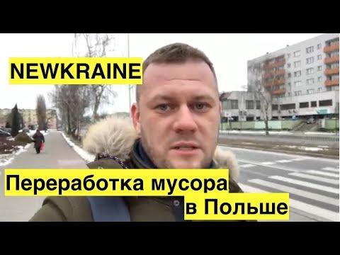 Проект Newkraine. Выпуск 1. Как работает переработка мусора в Польше