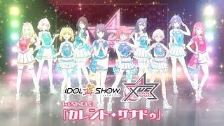 音楽プロデューサーがそれぞれのユニットを率い競い合うプロジェクト『IDOL舞SHOW』よりX-UC「カレント・ザナドゥ」CM公開! 【CD発売情報】...