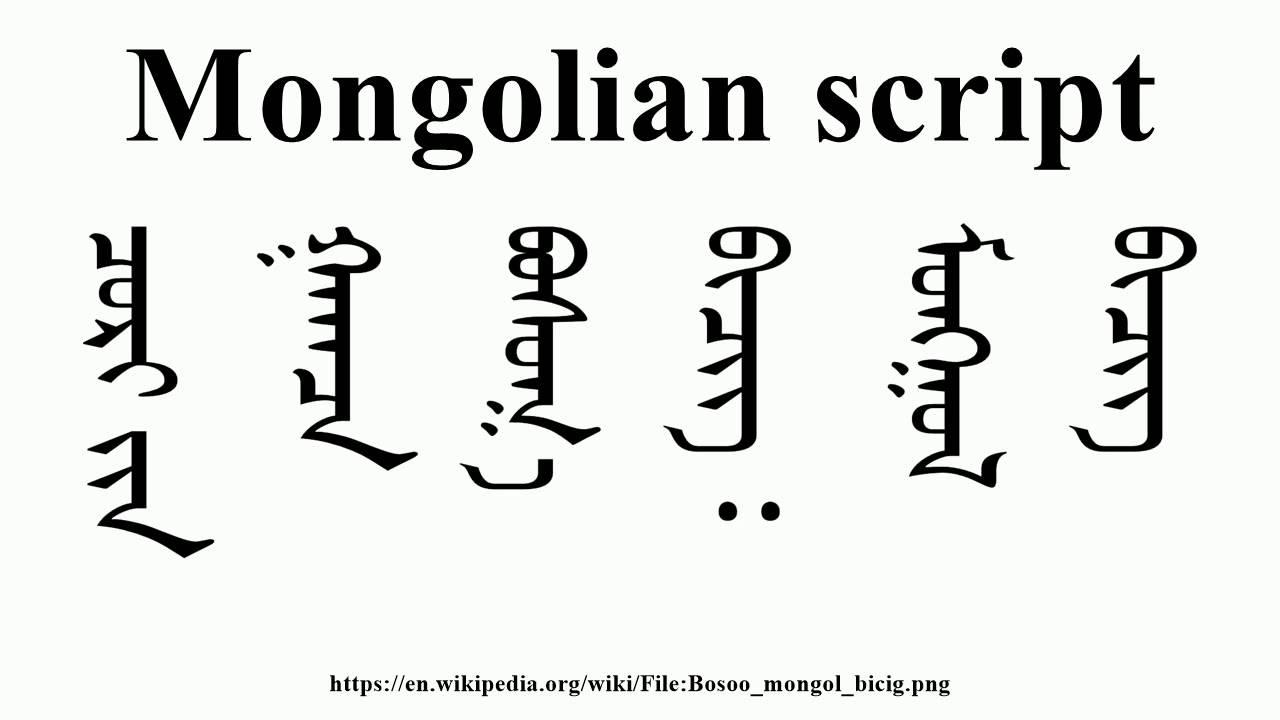 Mongolian Writing font