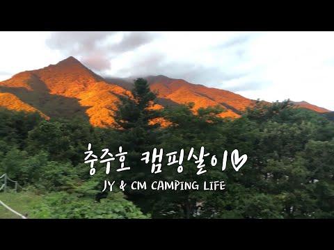 캠핑 / 오토캠핑 / 충주호 / 가을캠핑 / 노을 / 캠핑요리 / 캠핑살이 / Camping / Auto Camping / Lake Scenery /