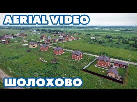 Аэросъемка / деревня Шолохово