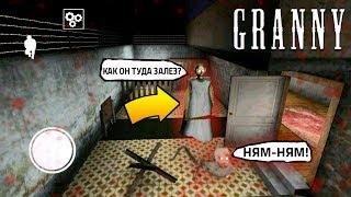 БАГ с бункером ребенком БАБКИ ГРЕННИ Обновление   Granny 2