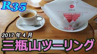 R35ツーリング 三瓶山 2017.4.9 thumbnail