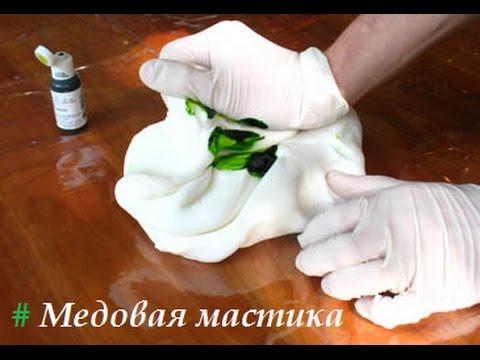 МАСТИКА ДОМАШНЕГО ПРИГОТОВЛЕНИЯ/Медовая мастика/ Мастика для лепки и обтяжки торта