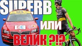Skoda Superb 2017 или Велосипед за 2 миллиона? Что Круче? Игорь Бурцев Тест Драйв