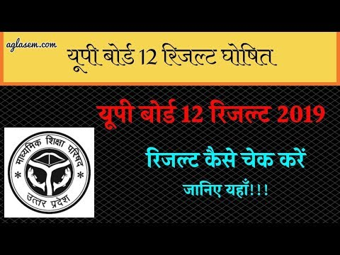 UP Board 12th Result 2019 Out || ????? ???? ??? ???? ?????? ???