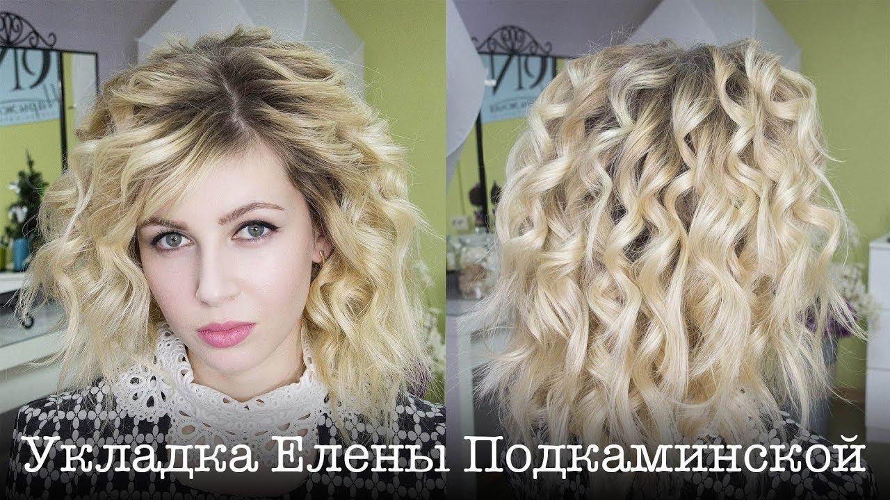 Локоны Вики из сериала Кухня. Очень объемные кудряшки. Voluminous Curly Hair