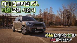 미니 컨트리맨 F/L 디젤 시승기 가솔린 타보다가 디젤…