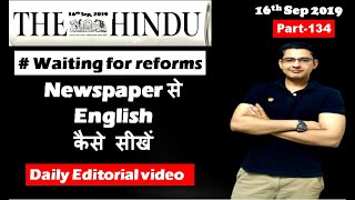 Learn English through Newspaper- The Hindu Editorial Today (Waiting for reforms) 16 Sep 2019