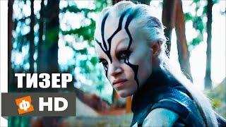 Стартрек 3: Бесконечность \ Star Trek Beyond – Русский Тизер-Трейлер (2016)