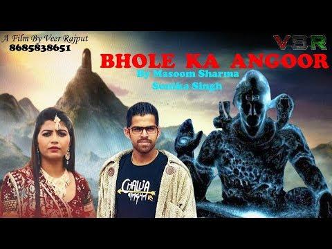 Bhole Ka Angoor || Masoom Sharma, Sonika Singh 2018 Song || VSR Records