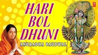 Krishna Dhun Hari Bol Hari Bol By Anuradha Paudwal [Full Video Song] I