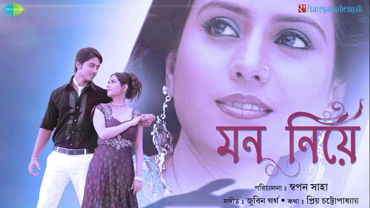 Download Ki Je Holo | Mon Niye | Bengali Movie Song | Zubeen Garg