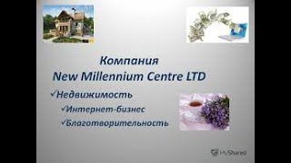 Недвижимость без ипотеки и кредита  New Millennium Centre LTD