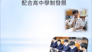 天主教培聖中學 - 學校介紹簡報-2015-2016
