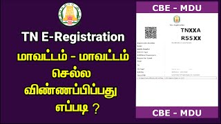 How to apply e regisтration in tamilnadu - How to apply epass in tamilnadu online