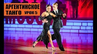 Аргентинское танго урок 5