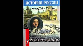 § 27-28 Внешняя политика Екатерины II