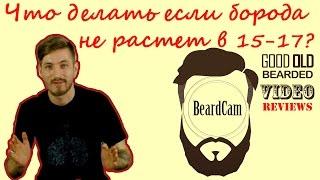 Что делать если борода не растет в 15 17 лет(, 2015-06-13T08:42:10.000Z)