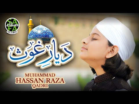Muhammad Hassan Raza Qadri - New Manqabat 2018-19 - Dayar E Ghaus - Official Video - Safa Islamic