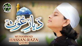 Muhammad Hassan Raza Qadri - New Manqabat 2018-19 - Dayar E Ghaus - Official Video - Safa Islamic