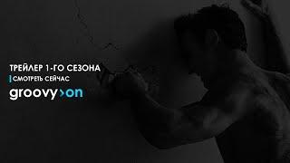 Оставленные. Русский трейлер (1 сезон)