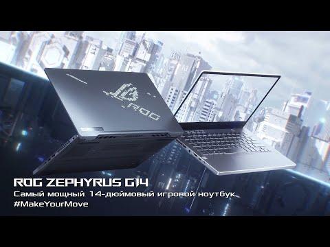 ASUS ROG Zephyrus G14 — самый мощный 14-дюймовый игровой ноутбук💥