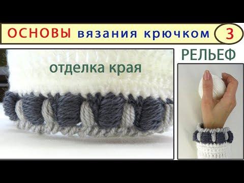 Объемный узор крючком. Crochet patterns free. З