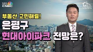 [부동산방송] 은평구 현대아이파크 향후 전망은?