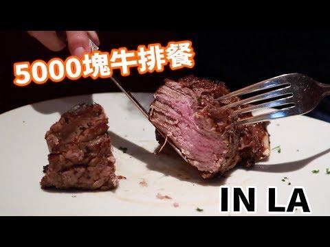 五千塊龍蝦牛排大餐在L.A.