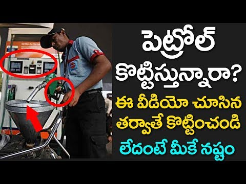 OMG! Be Very CAREFUL While Filling PETROL in Your VEHICLES | Petrol Pumps CHEATING | VTube Telugu