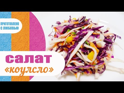 Салат из красной капусты - пошаговый рецепт с фото на
