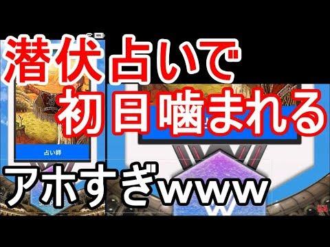 【人狼スポーツ】潜伏占いで大戦犯;;っと思いきや!?