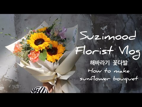 해바라기 꽃다발 포장법 How To Make Sunflower Bouquet, Flower Wrapping, Handtied