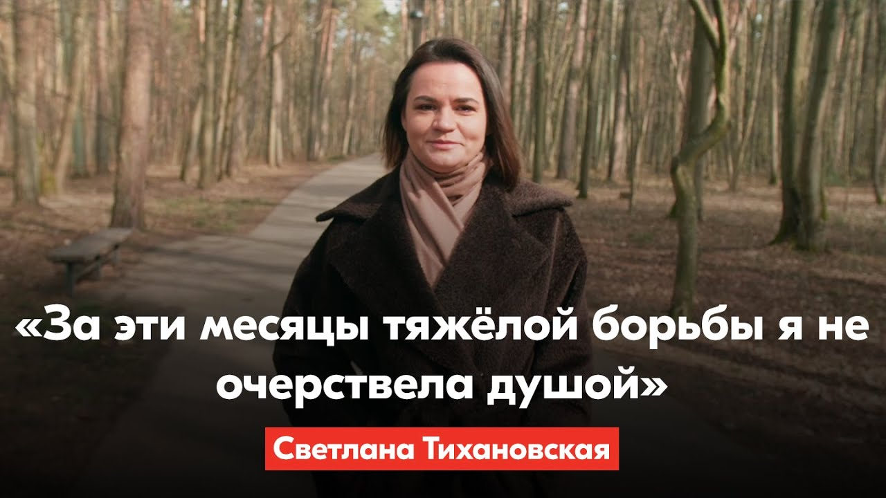 Из-за чего Сергей и Светлана Тихановские пошли в политику? Новое интервью для lrt.lt