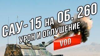 ЛБЗ САУ-15 'Боги Войны' с отличием (в патче 9.20.1)