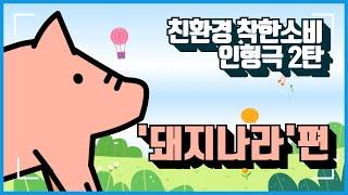친환경 착한소비 인형극 2탄 '돼지나라'…