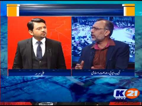 K21 News Karachi 2Day With Ali Sarwar